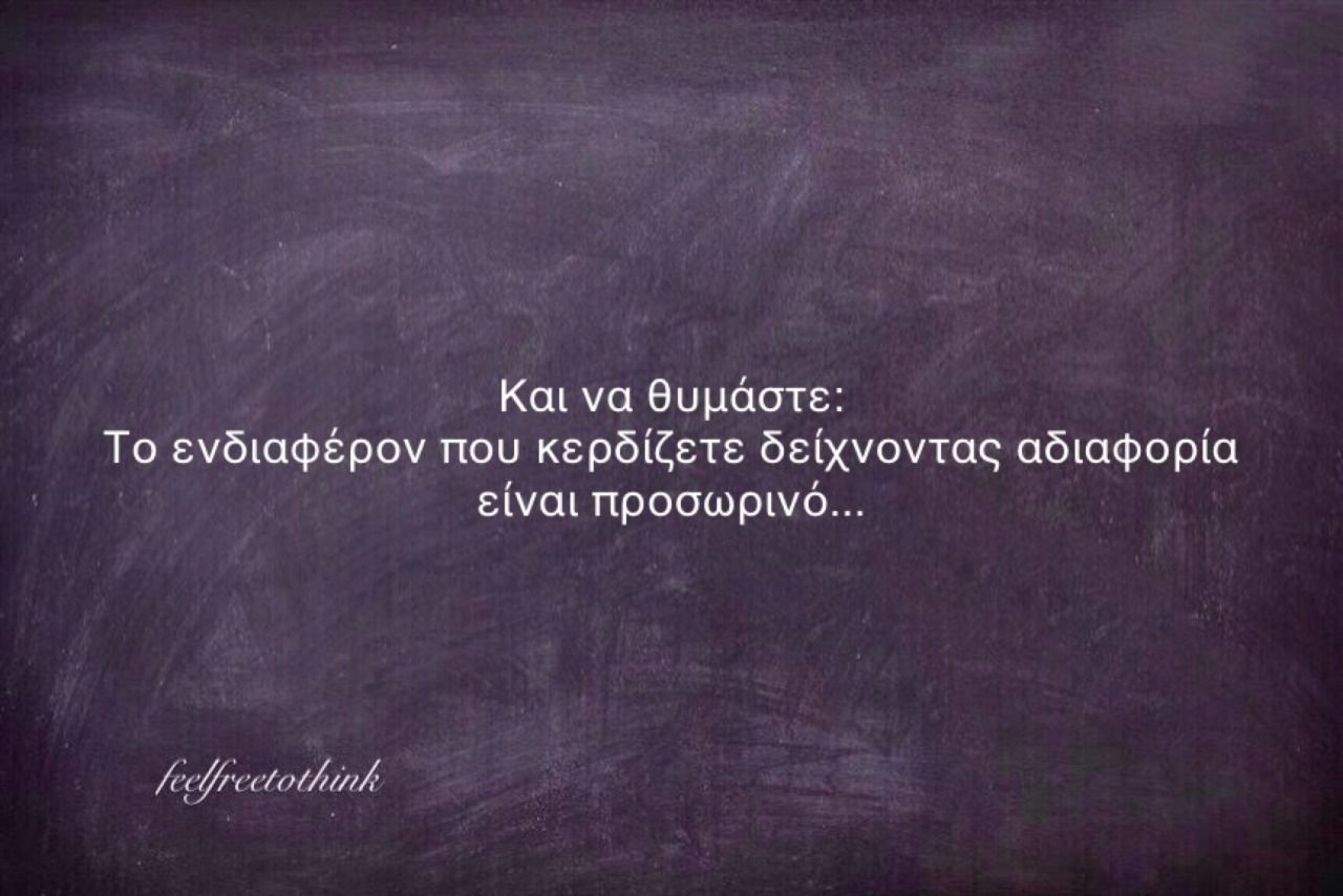 Greek Quotes Tumblr Greek Quotes Funny Quotes Fighter Quotes