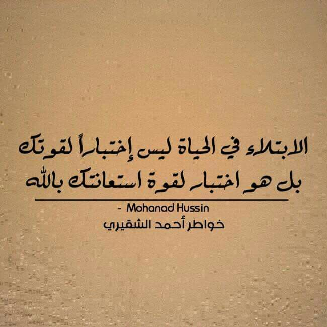 Pin By Ahmed Kamel On حكم و ادعيه Calligraphy Arabic Calligraphy Arabic