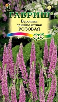 """Photo of Семена. Вероника длиннолистная """"Розовая"""" (вес: 0,05 г)"""