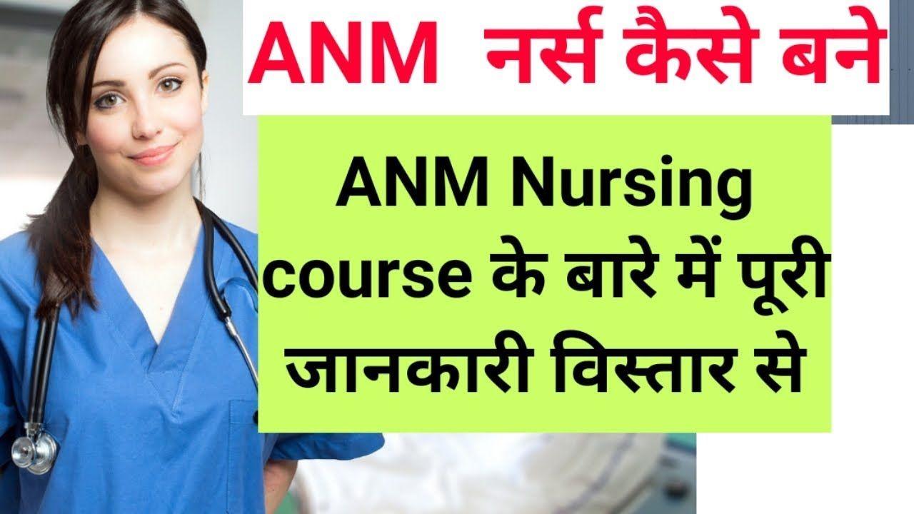 ANM Nursing Course in Delhi in 2020 Nursing courses