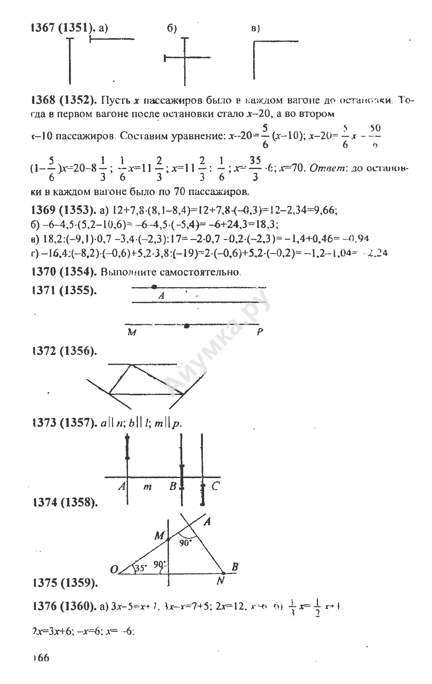 Л.г.петерсон и др математика учусь учиться 4класс 8стр.11задание.ответ