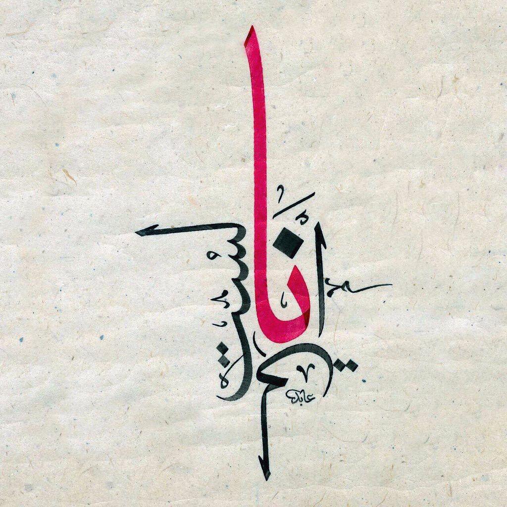 أنا لست لي Arabic Quote Islamic Calligraphy Islamic Art Calligraphy Persian Calligraphy Art