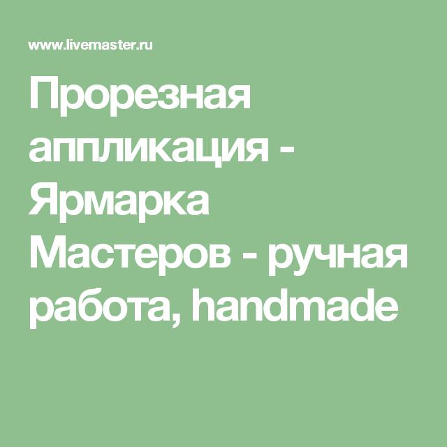 Прорезная аппликация - Ярмарка Мастеров - ручная работа, handmade