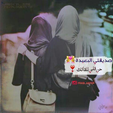 عزيزتي اشتقت لك Love You Best Friend Arabic Love Quotes Me As A Girlfriend