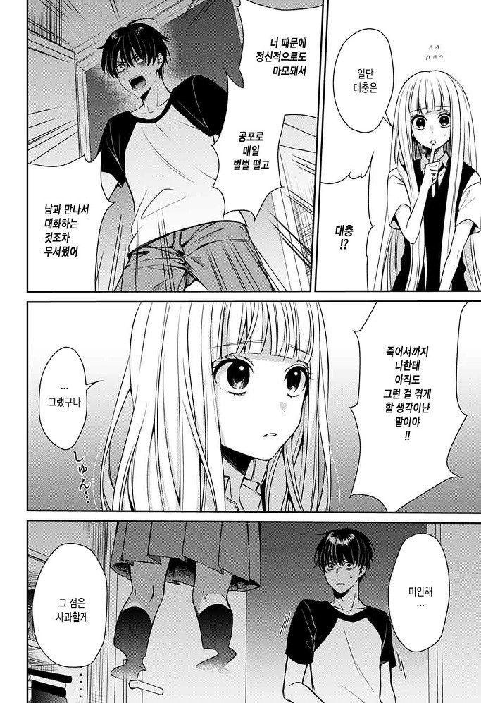 섹X하지 못하면 못나가는 방에 갖힌 5명.manga > 만화방 | 뀨잉넷