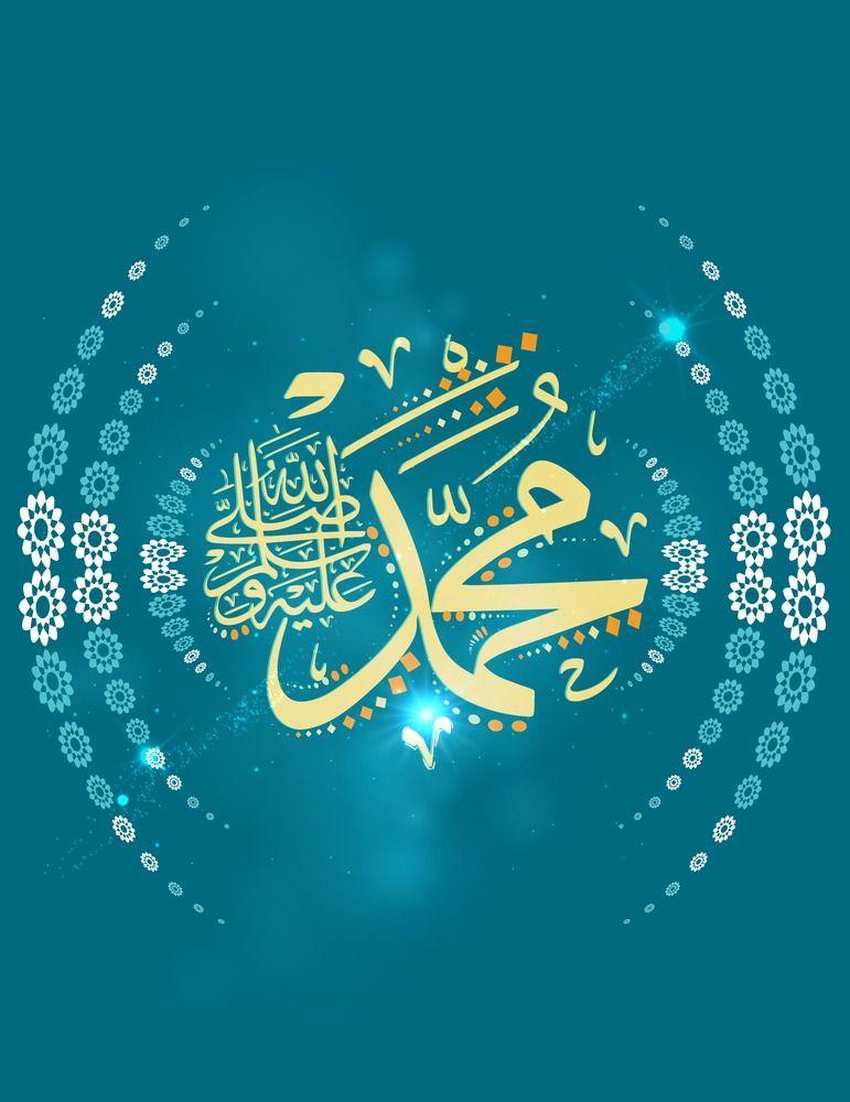 صور الصلاة على النبي 2021 محمد صلي الله عليه وسلم Neon Signs Cellphone Wallpaper Prayers