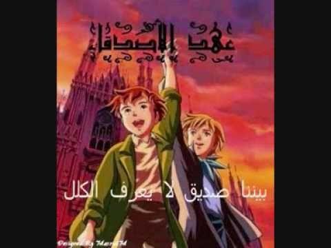 عهد الأصدقاء مع الكلمات الأغنية Anime Songs Cartoon Characters Anime