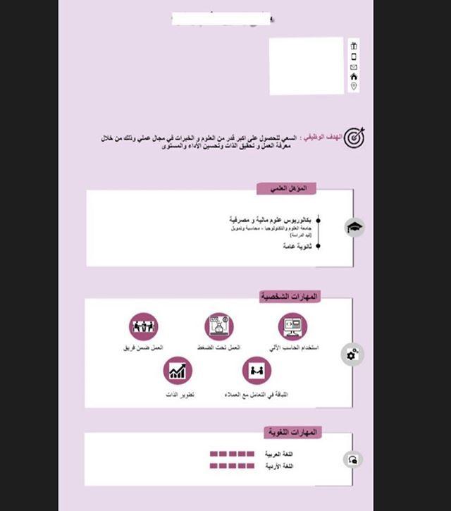 Cv Infographic سيرة ذاتية سيرة ذاتية انفوجرافيك سيرة ذاتية مختصرة سيرة ذاتية بالانجليزية سيرة ذاتية جراف Cv Template Word Cv Design Template Cv Template