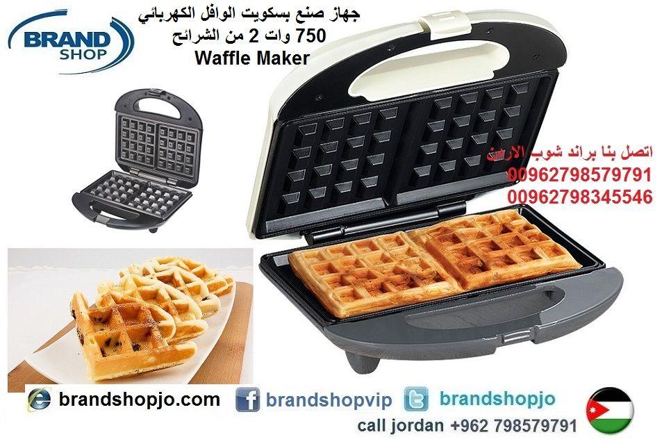 جهاز صنع بسكويت الوافل الكهربائي 750 وات 2 من الشرائح الوافل هي كعكة توضع بين صفيحتين حارين Waffles Maker Belgian Waffle Maker Waffles