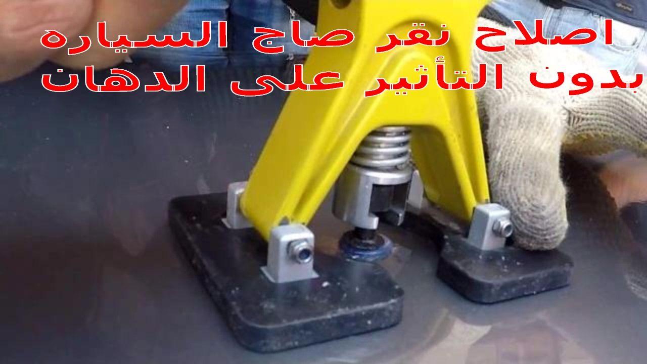 طريقة اصلاح النقر في صاج السياره بدون تأتير على الدهان Learning Paintl Vacuum Vacuum Cleaner Dyson Vacuum