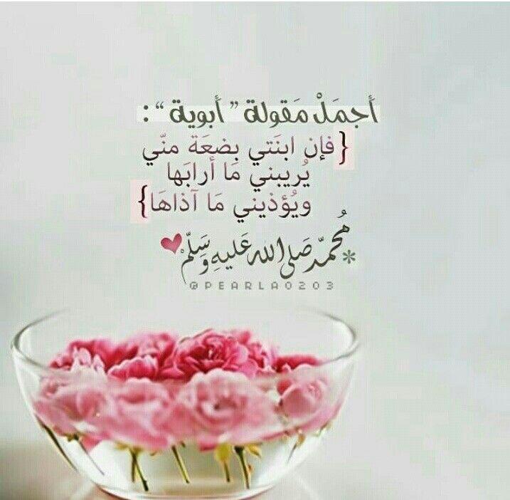 مقولة أبويه Quran Quotes Inspirational Quran Quotes Peace Be Upon Him