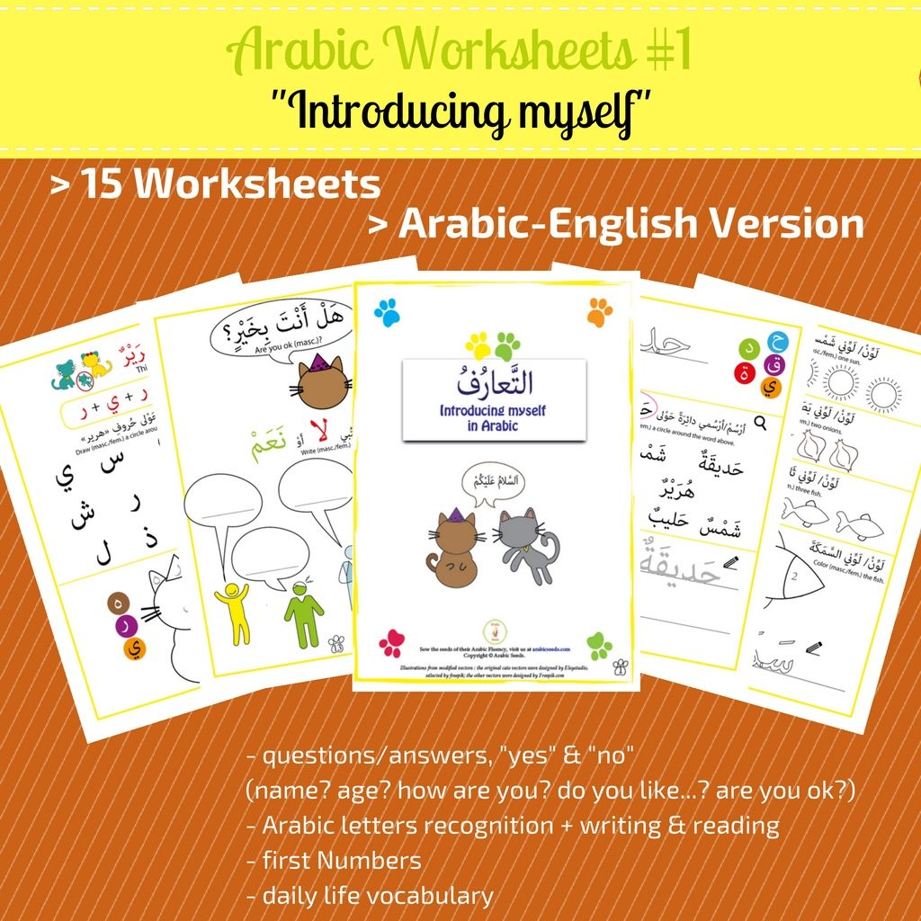 Introducing Myself Arabic Worksheets 1 English Image 1