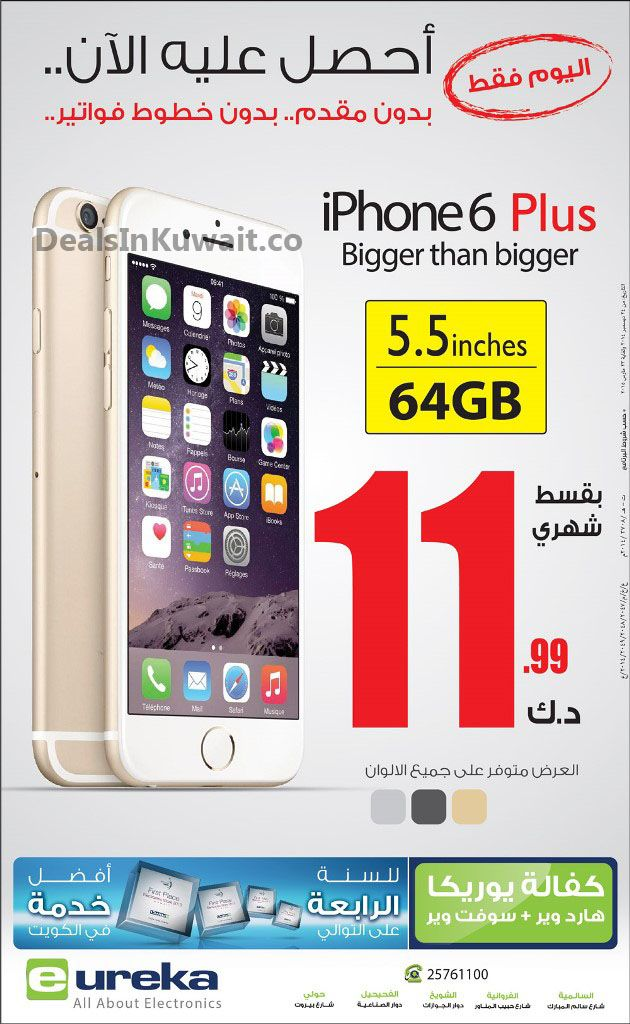 Eureka Kuwait: Deal of the Day on iPhone 6 Plus | Deals in Kuwait