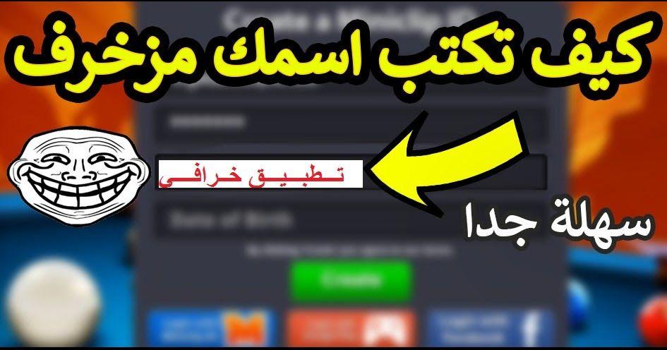افضل تطبيق لزخرفة الأسماء و الكلام الدي يبحث عنها الكثيرون زخرفة زخرفة الحروف ببجي السعودية الاسماء تطبيق زخرفة اسما Company Logo Tech Company Logos Blog Posts