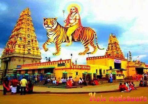 Sri Male Mahadeshwara Swamy photos