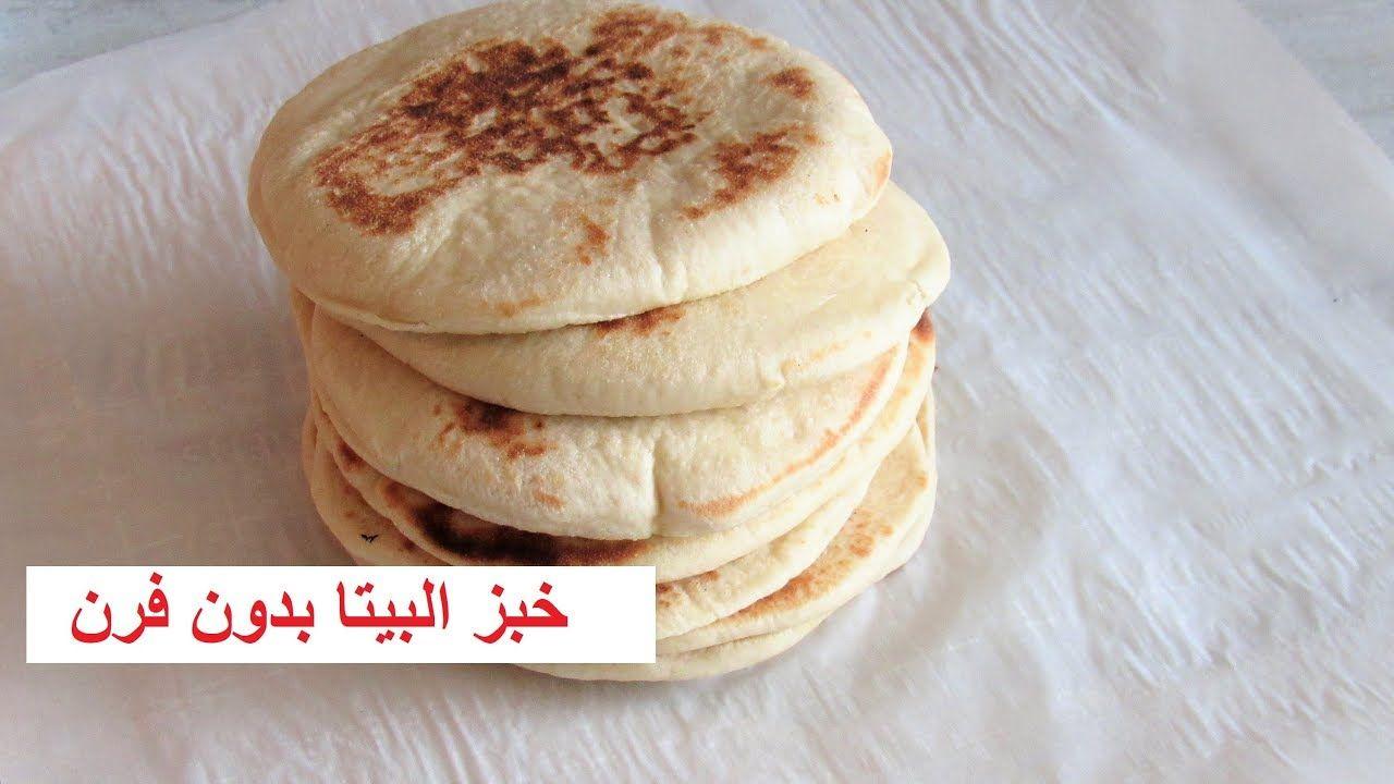 طريقة عمل خبز البيتا بدون فرن Recipe345cff Food International Recipes Middle Eastern