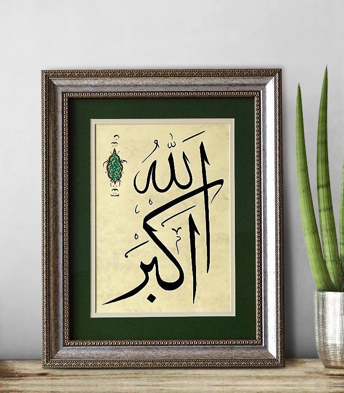 Allahu Akbar Islamic Wall Frame Eid Gift, Islamic Quote