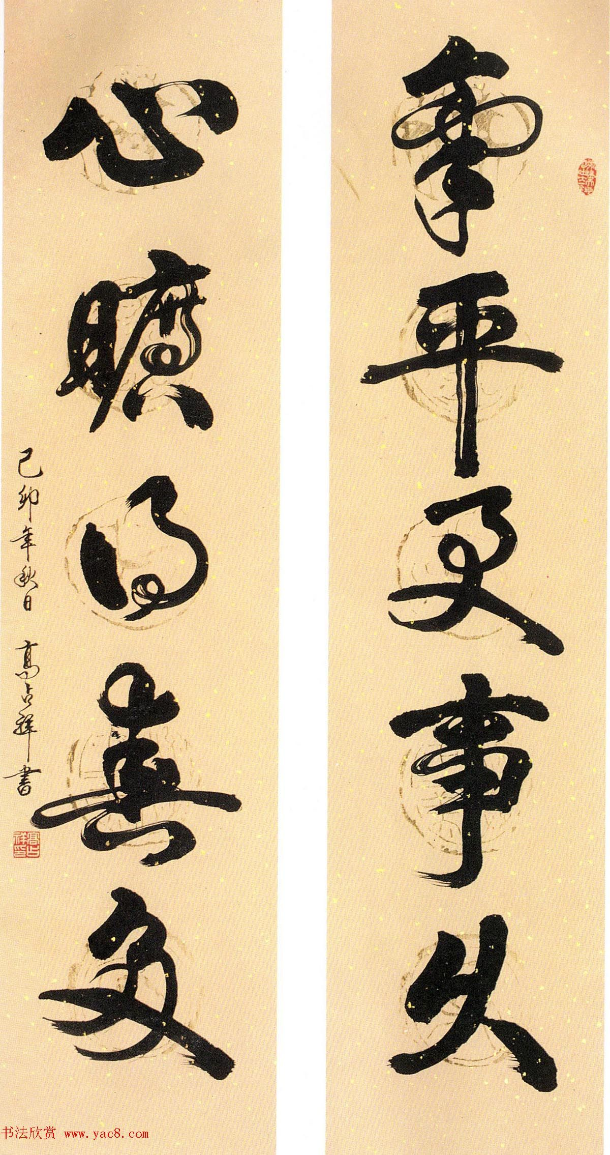 全国第三届楹联书法大展特邀作品欣赏 Japanese calligraphy, Mark making