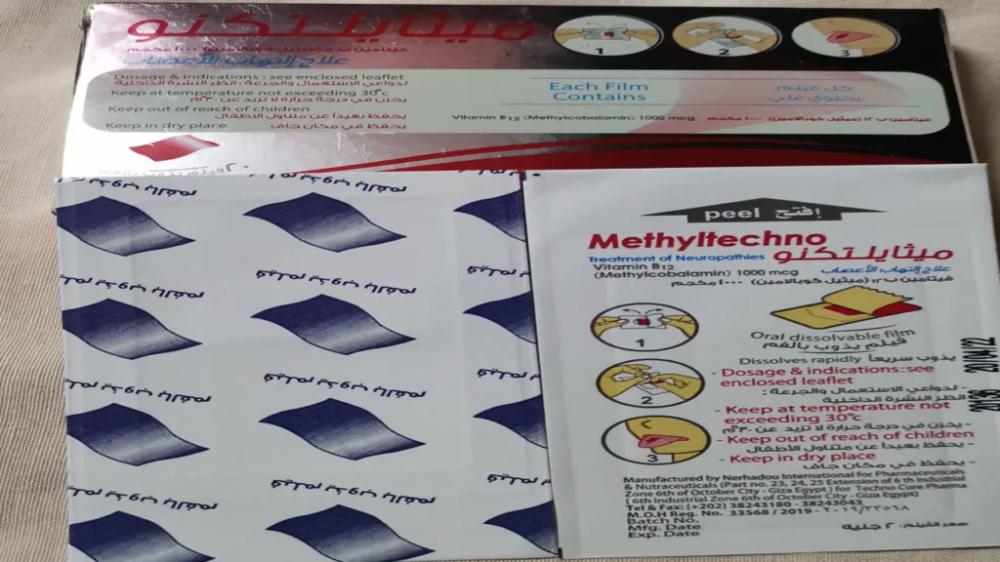 ميثايلتكنو Methyltechno Odf Health