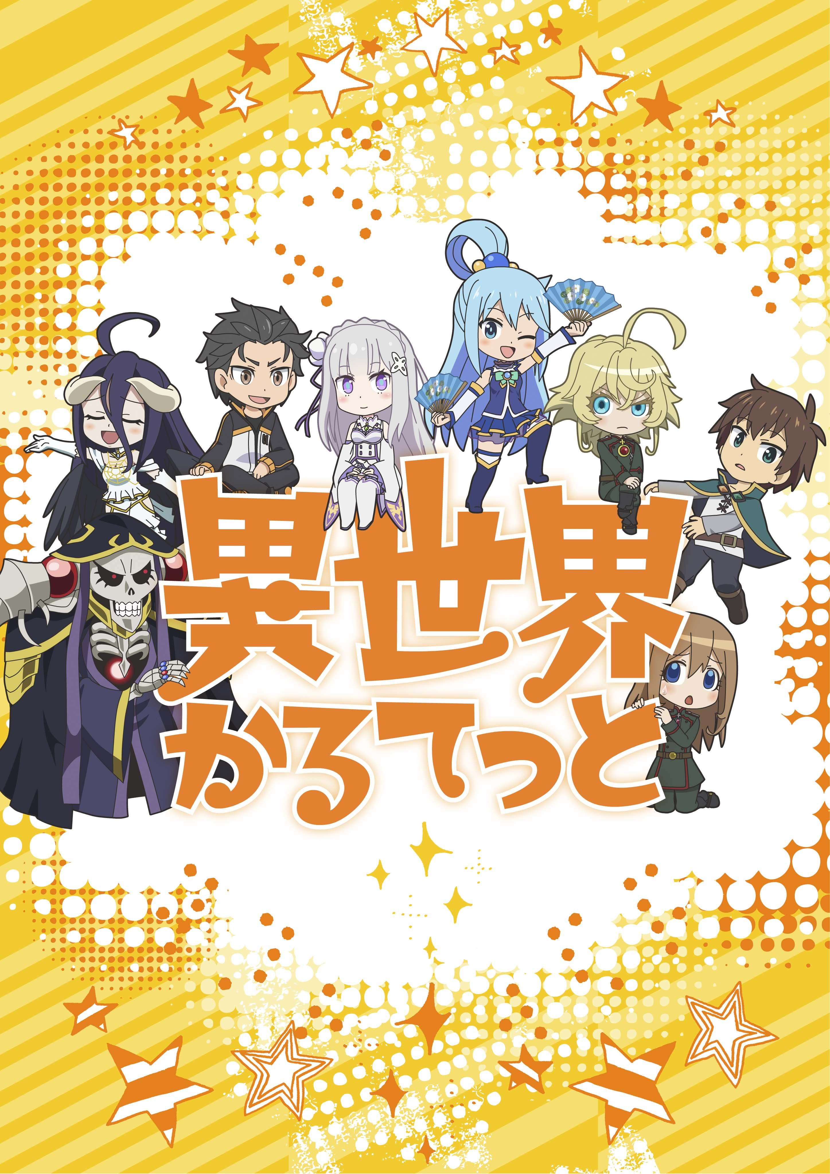 Isekai Quartet 01 12 Anime, Overlord anime season 2
