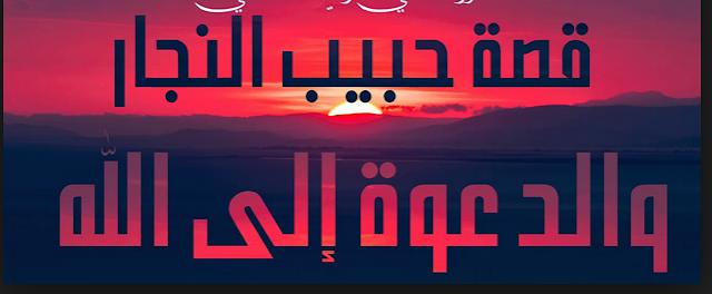 بسم الله الرحمن الرحيم قصة حبيب النجار أحب عيسى عليه السلام أن ينشر دعوته وان يدعو الناس خارج فلسطين إلى عبادة الله وحده لا شريك ل Neon Signs Blog Post