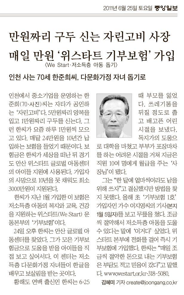 2011년 06월 25일 만원짜리 구두 신는 자린고비 사장 매일 만원 '위스타트 기부보험' 가입