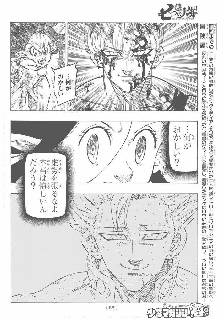 Nanatsu no Taizai {The Seven Deadly Sins} RAW manga 214 [Spoiler] |
