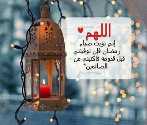 اللهم اني نويت صيام رمضان Novelty Lamp Lamp Table Lamp