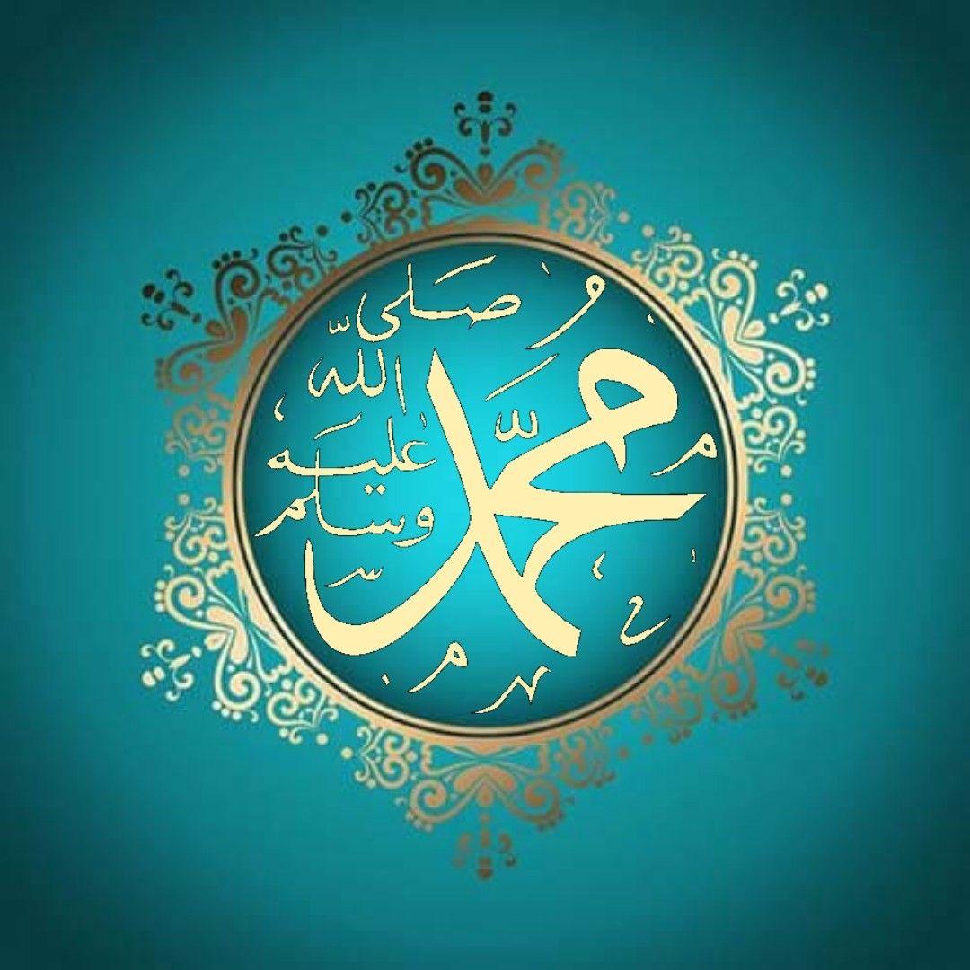 Pin by عبق الورد on ♡محمد ﷺ ♡ Islamic caligraphy