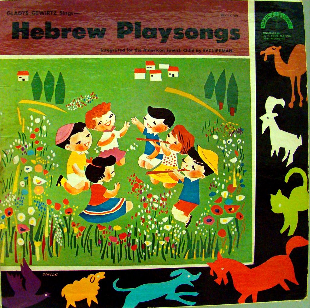 Hebrew Playsongs Illustrated by Schloss