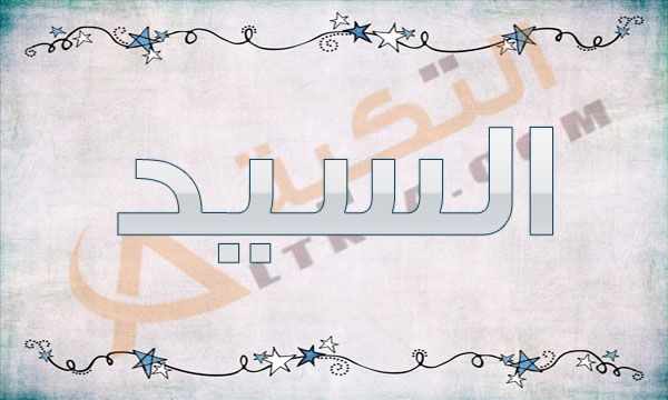 معنى اسم السيد في القاموس العربي اسم السيد من أسماء الأولاد القديمة حيث أختفى لفترة مع ظهور بعض الأسماء الحديثة وأصبح Arabic Calligraphy Art Home Decor Decals