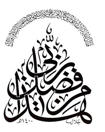 مخطوطات روعة منتديات الأستاذ التعليمية التربوية المغربية فريق واحد لتعليم رائد Islamic Calligraphy Islamic Art Calligraphy Islamic Calligraphy Painting