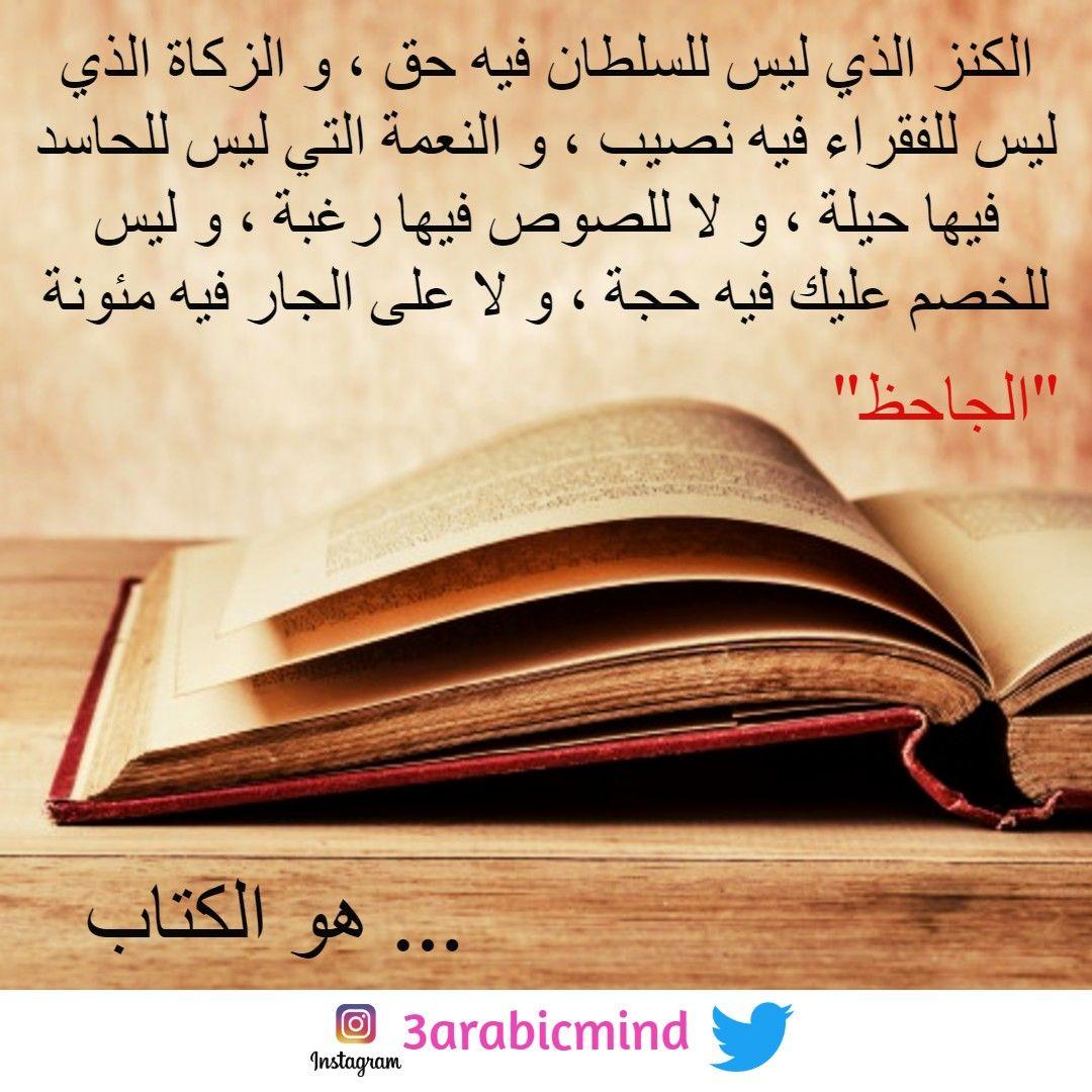 وصف الكتاب للجاحظ Arabic Words Words Instagram