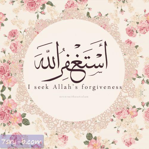 صور إسلامية مكتوب عليها أستغفر الله العظيم وأتوب إليه أستغفر الله مكتوبة علي صور Islam Islamic Quotes Muslim Quotes