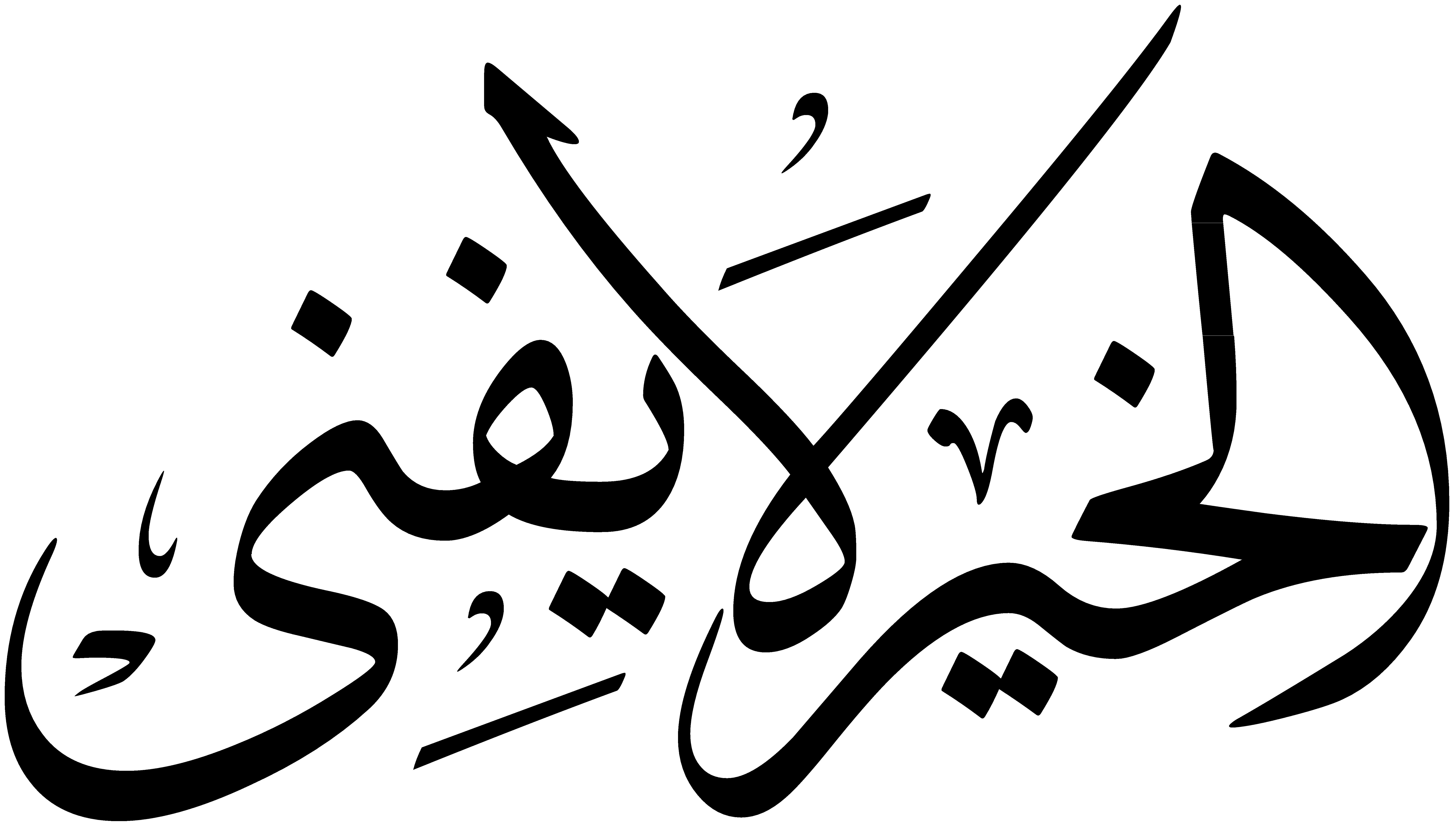 Pin By بسم الله الرحمن الرحيم On 2 مخطوطات اسلامية Arabic Calligraphy Calligraphy Arabic