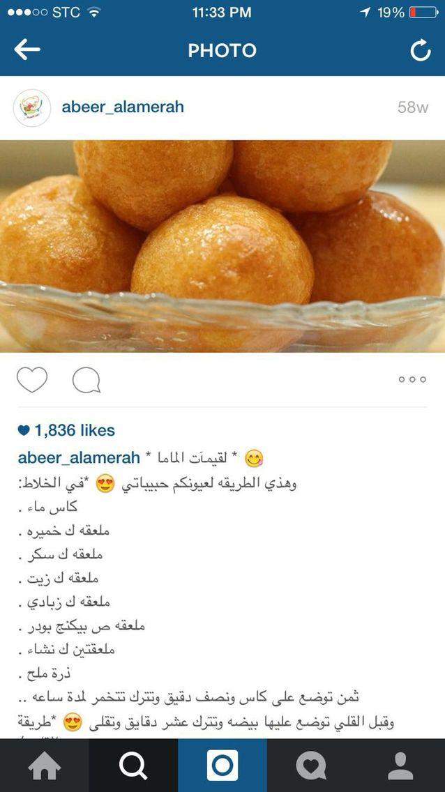 طريقة لقيمات Arabic Dessert Arabic Food Food