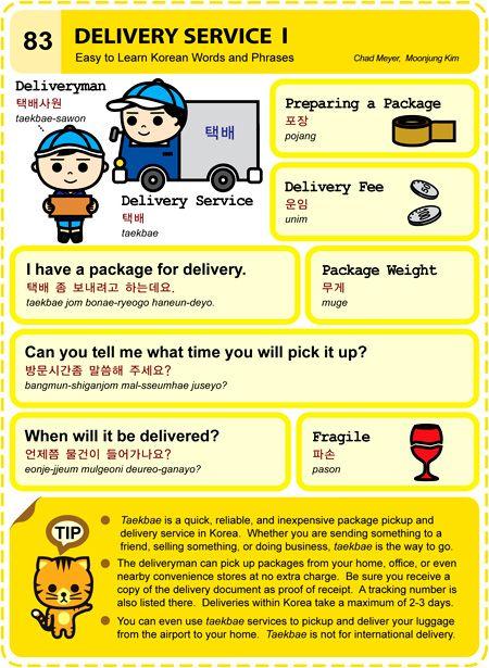 Korean Language 한국어 – Easy Korean Series 83 | Easy to