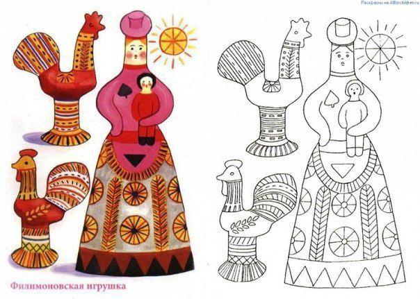 раскраска | Раскраски, Народная вышивка и Детские раскраски