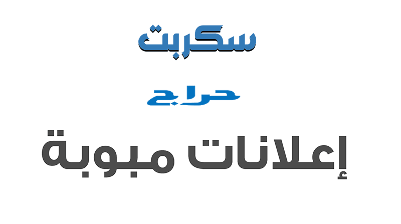 Https Bestsolutionsit Com Like Haraj Classifieds سكربت حراج السعودى هو افضل سكربت شبيه حراج موقع الاعلانات المبوبة Company Logo Tech Company Logos Ibm Logo