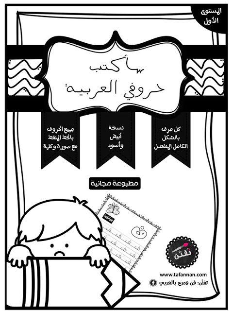 تفن ن فن ومرح بالعربي سأكتب حروفي العربية أوراق عمل لأطفال الروضة Arabic Alphabet For Kids Learning Arabic Arabic Alphabet