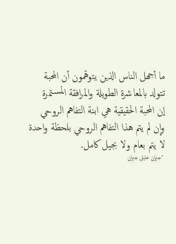 جبران خليل جبران Cool Words Book Quotes Words