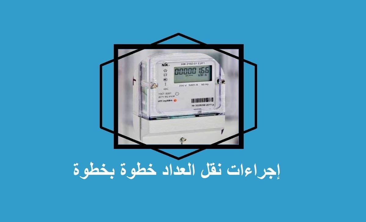 إجراءات نقل ملكية عداد الكهرباء خطوة بخطوة Electronic Products
