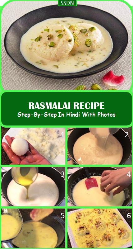 RASMALAI RECIPE step by step in hindi with photos Ingredient