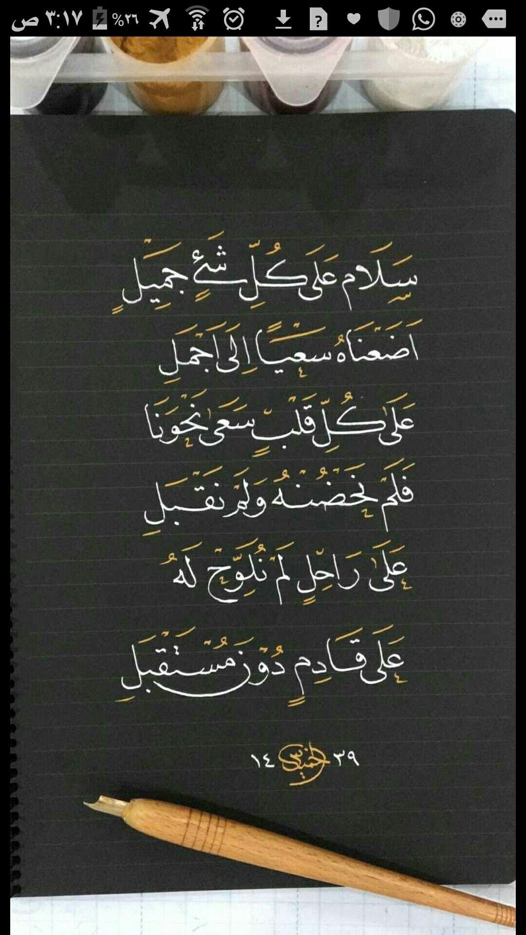 Pin By إيهاب الشيخ يوسف On Qoutes Words Qoutes Verses