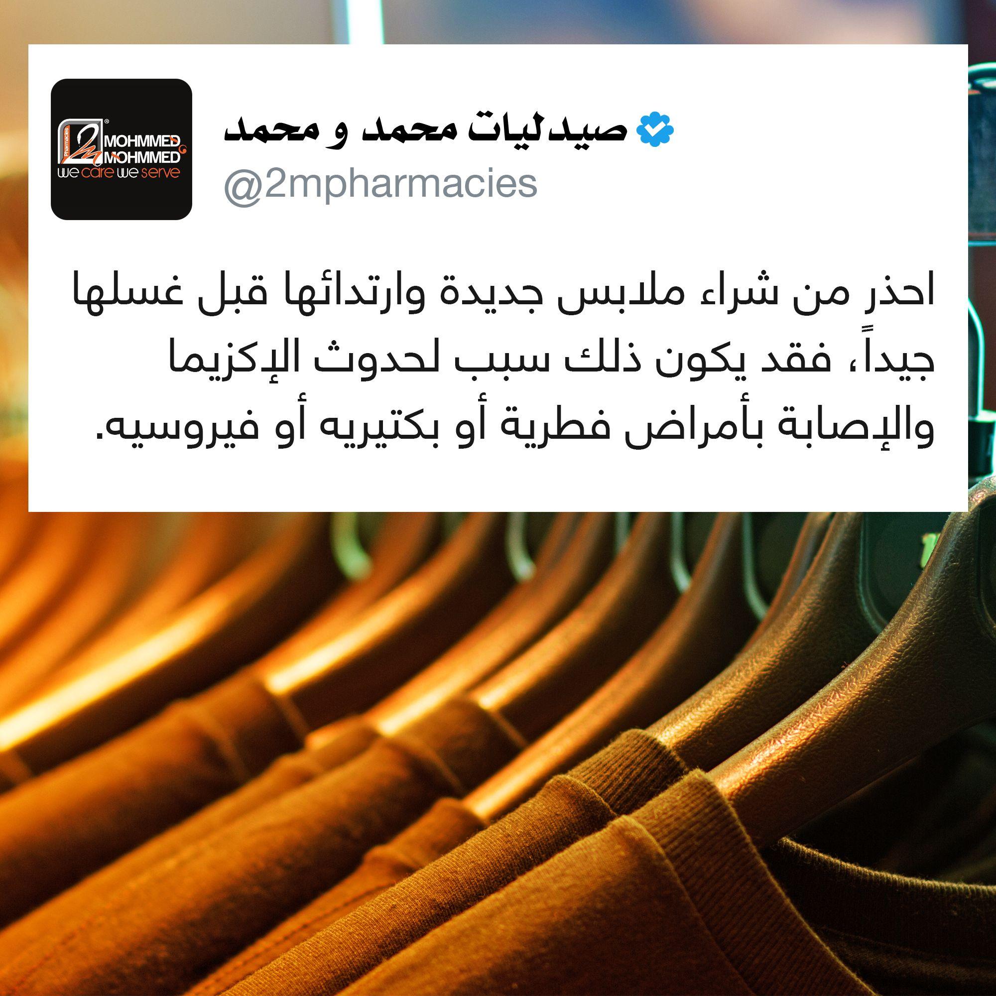 Nahdi Pharmacy صيدلية النهدي