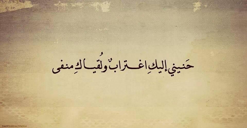 صور عن الحنين واللقاء Sowarr Com موقع صور أنت في صورة Thoughts Quotes Arabic Words Words