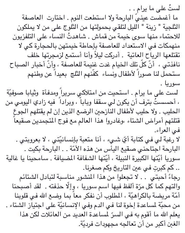 تعليقا على كلمات الكاتبه احلام مستغانمي ففيه