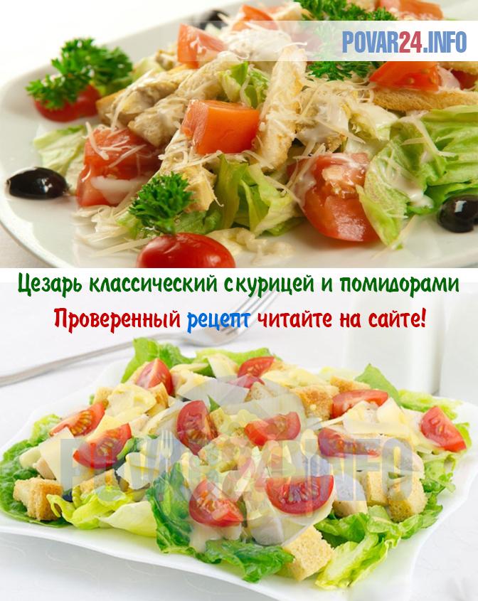 цезарь салат рецепт с курицей и сухариками