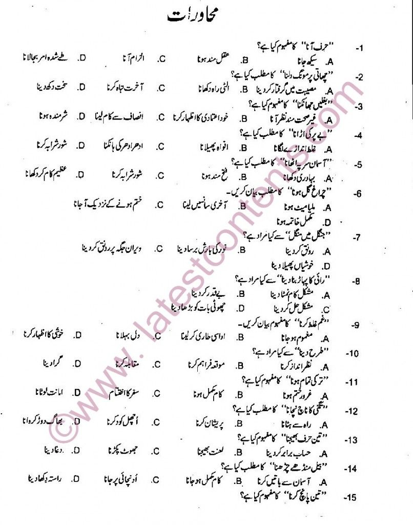 Pin on Urdu mcqs