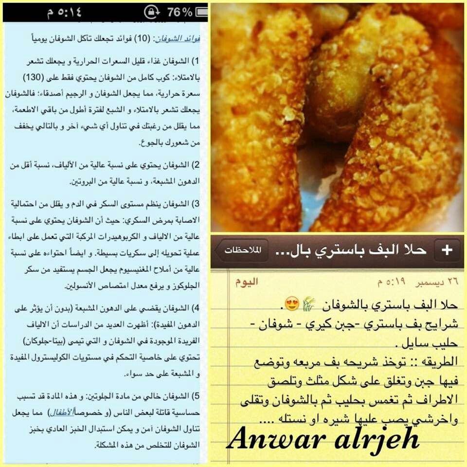 حلا البف باستري Eat Food Vegetables